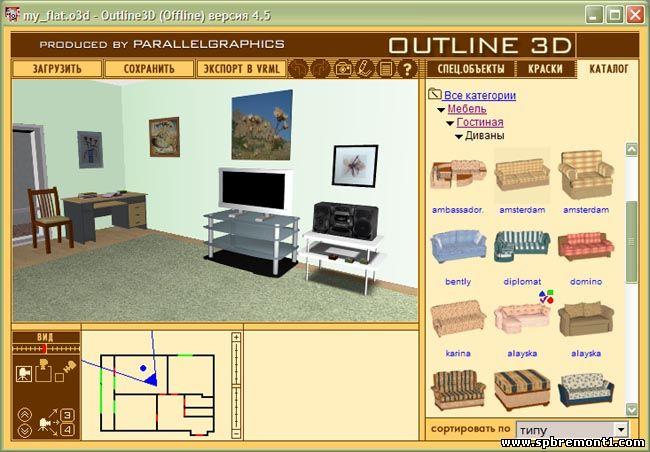 Программы 3d дизайна интерьер